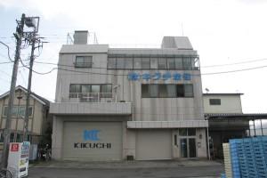 kikuchi_factory